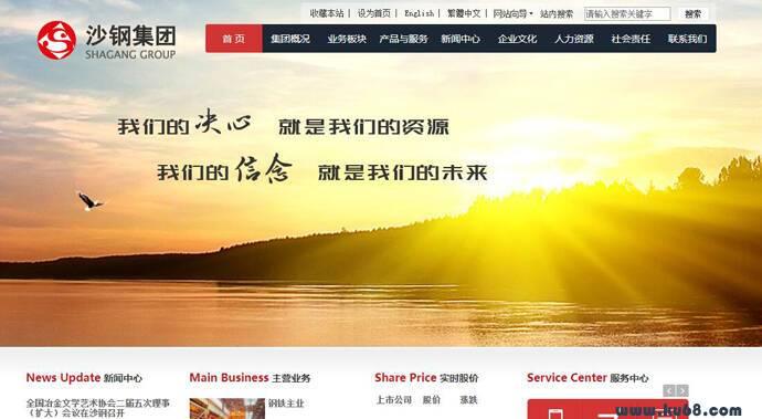 沙钢集团:中国最大的民营钢铁企业