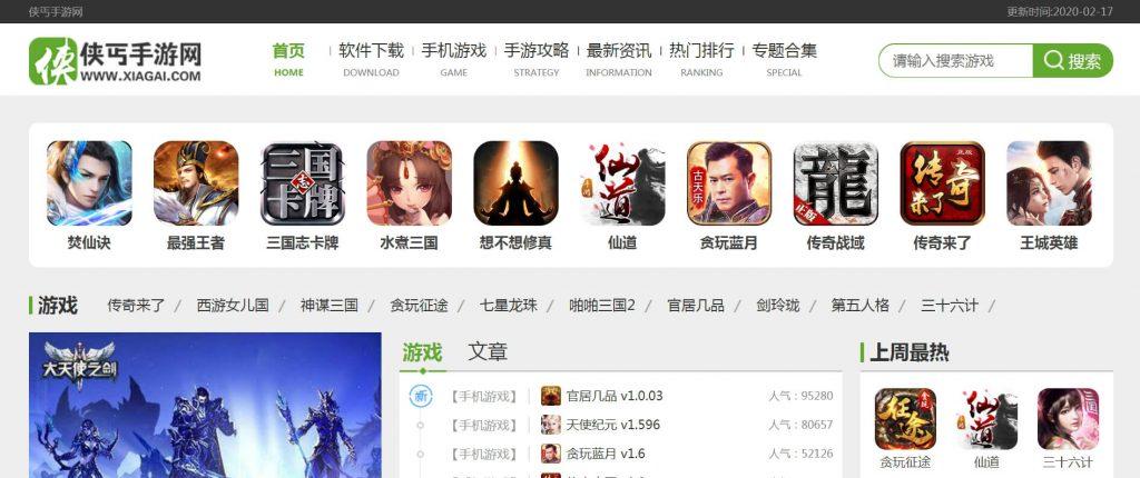 侠丐手游网:手机游戏免费下载
