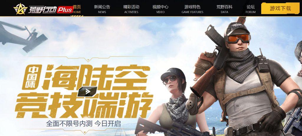 荒野行动Plus:中国海陆空竞技网游