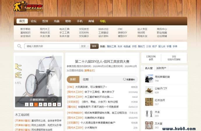 木工爱好者:全球华人木工DIY玩木工的木友交流平台