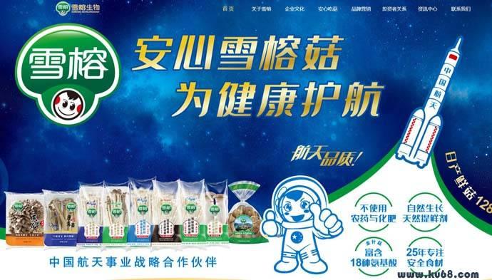 雪榕生物:上海雪榕生物科技股份有限公司