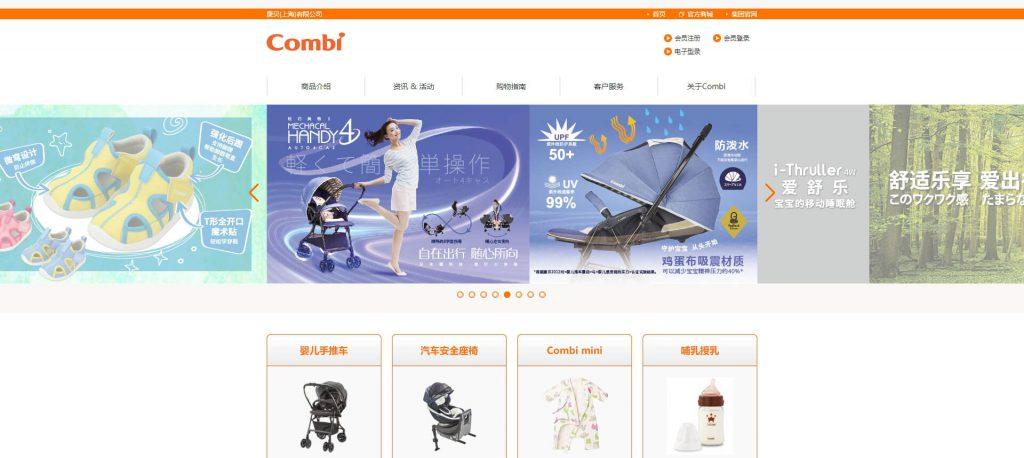 康贝:Combi日本婴儿用品品牌