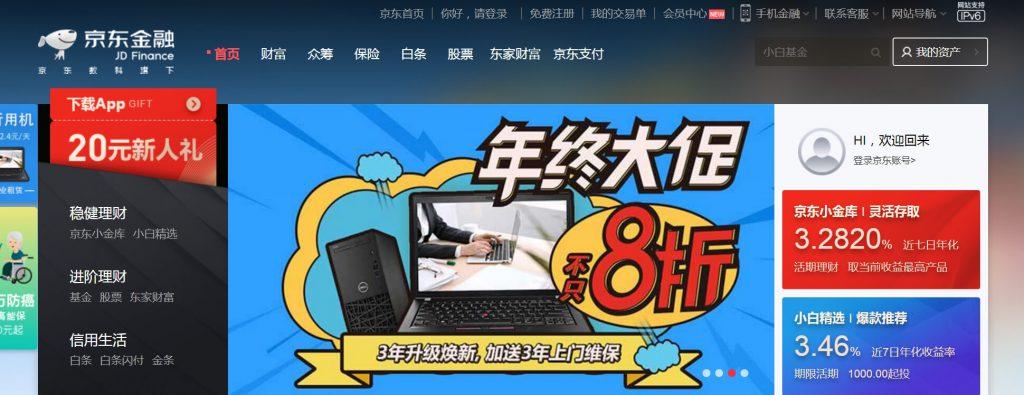 京东金融:理财白条保险众筹服务