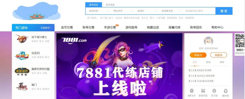 7881:网络游戏代练账号交易平台