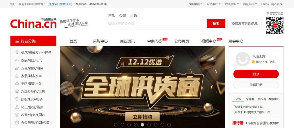 中国供应商:免费B2B信息发布网站