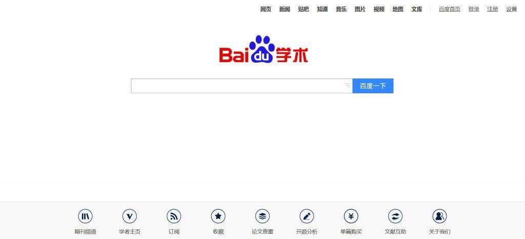 百度学术:中英文文献检索搜索