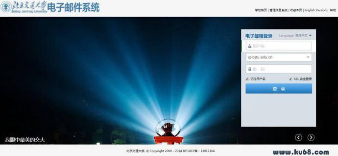 北京交通大学邮箱:北京交通大学邮件系统
