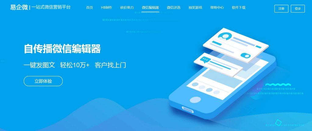 易企微:一站式微信营销平台