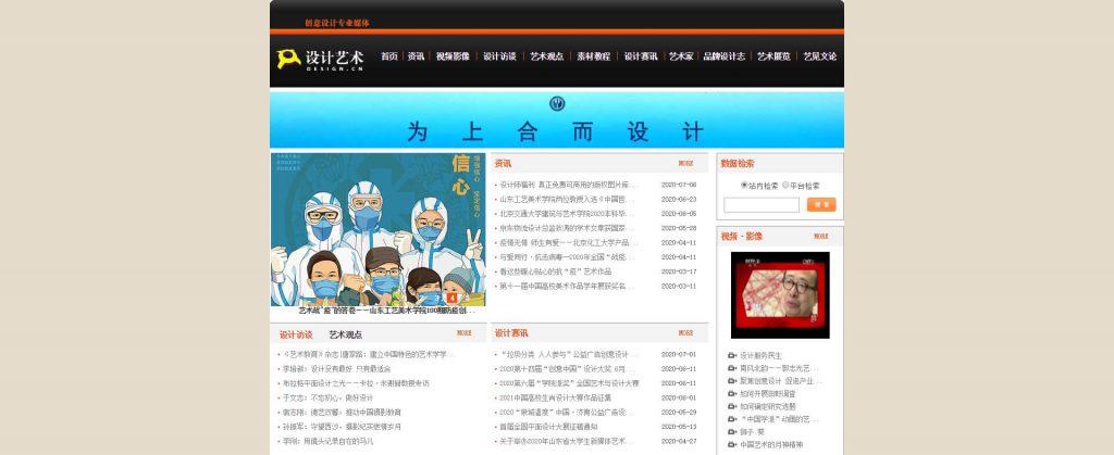 设计中国:中国创意设计专业媒体