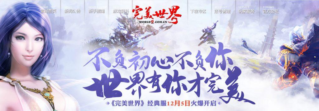 完美世界:上古神话奇幻网络游戏
