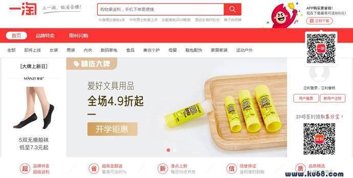 一淘网:集分宝,阿里巴巴官方返利促销平台