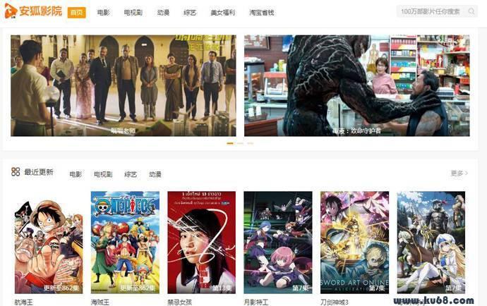 安狐影院_安狐影视:最新影视、综艺免费在线观看