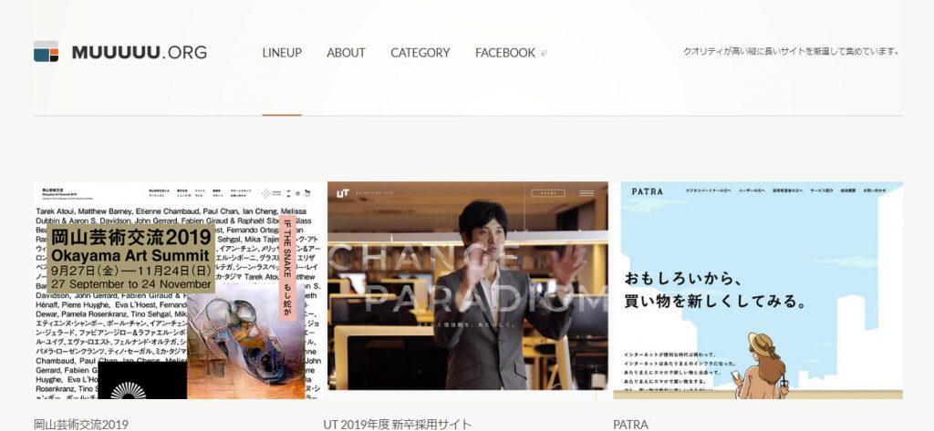 Muuuuu:日本优秀web网站设计