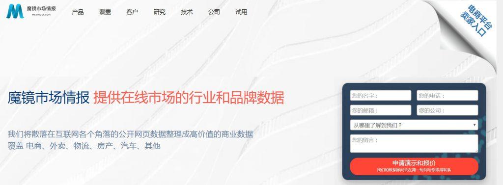 MarketIDX:魔镜市场品牌数据情报