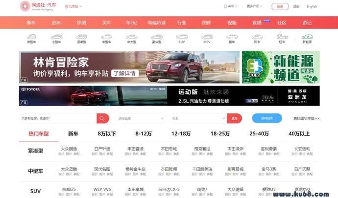 网通社:汽车行业资讯专业平台