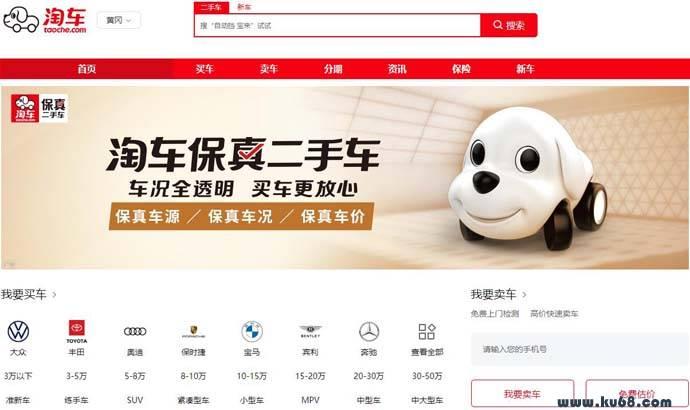 淘车网:二手车交易市场
