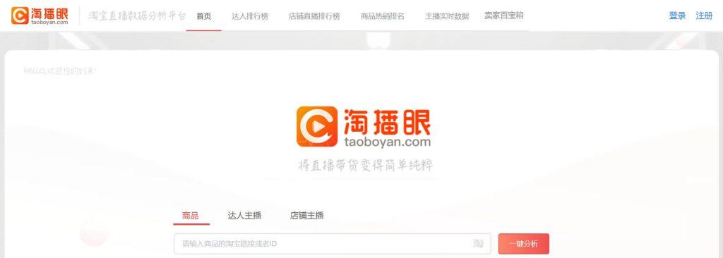 淘播眼:淘宝直播数据分析平台