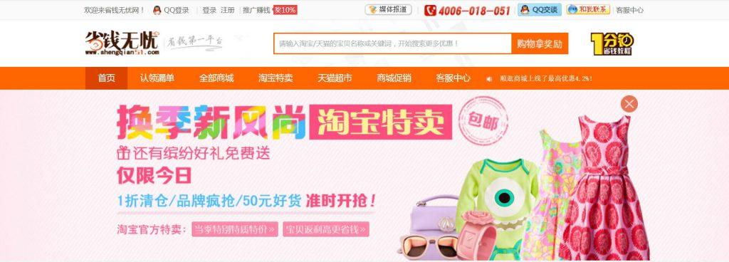 省钱无忧网:B2C电商优惠券返利平台