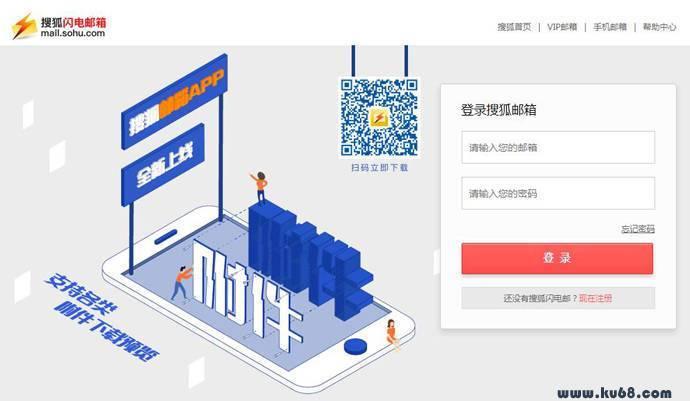 搜狐邮箱:sohu邮箱,搜狐闪电邮箱,20年专业品质