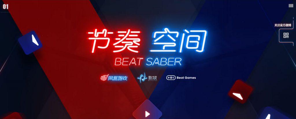 节奏空间:BeatSaber音乐VR游戏