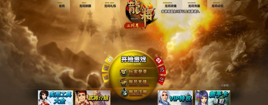 龙将:三国横版RPG网页游戏