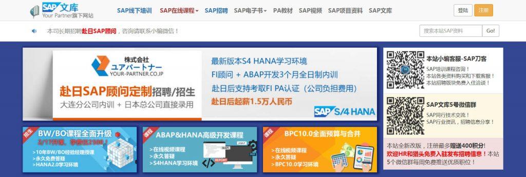 SAP文库:思爱普知识分享平台