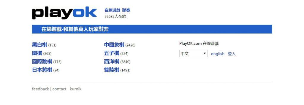 PlayOK:免费在线棋牌对弈游戏平台