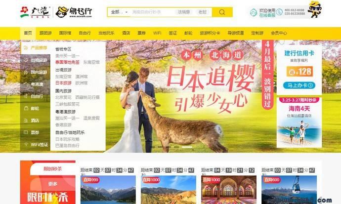 广之旅:广州广之旅旅行社官网