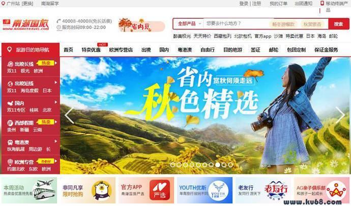 南湖国旅官网:广州南湖国际旅行社