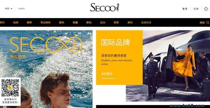 寺库网:全球奢侈品正品购物平台