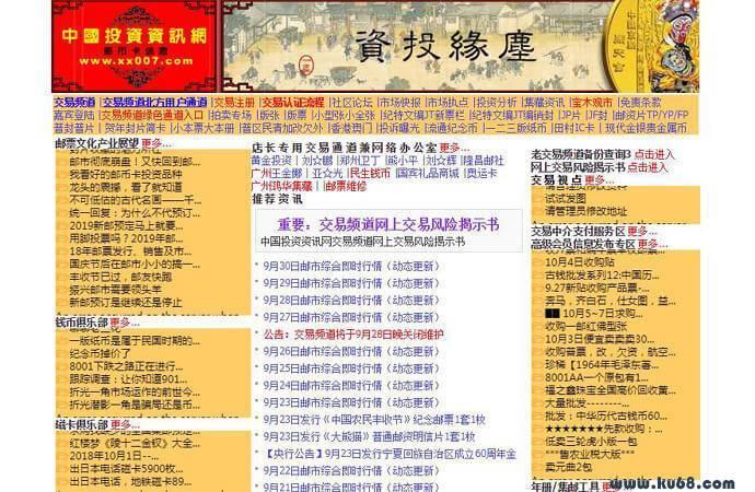 中国投资资讯网:一尘网、邮票、钱币市场行情