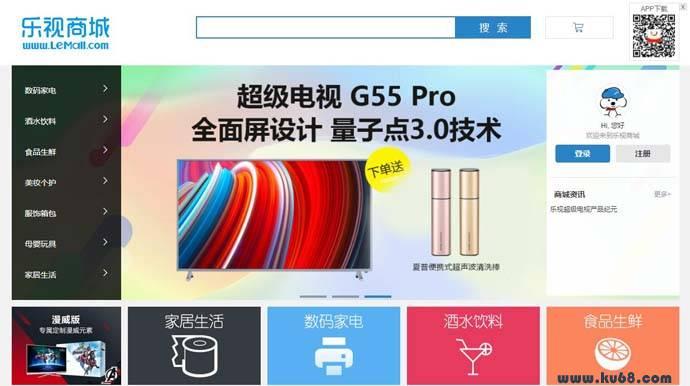 乐视商城:乐视旗下垂直类B2C电子商务平台