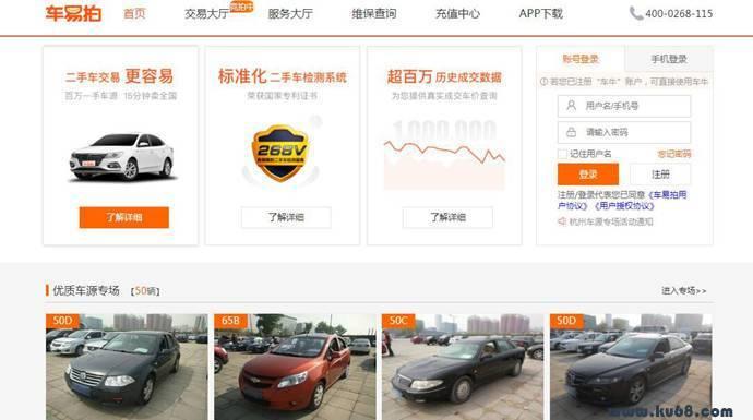 车易拍:二手车买卖,二手车交易平台