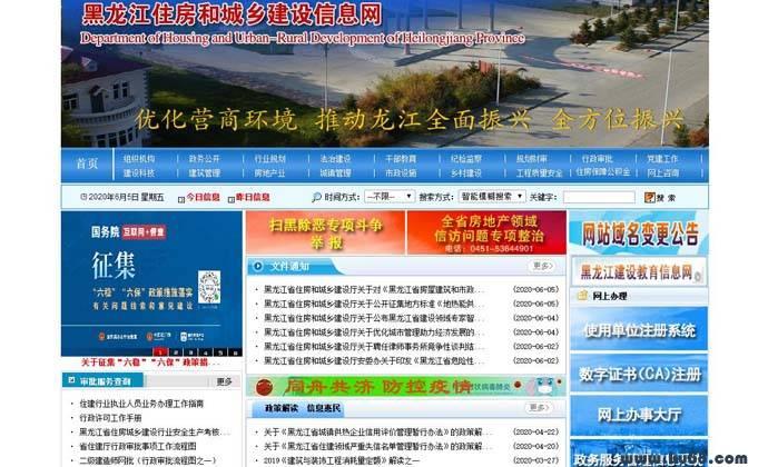 黑龙江建设网:黑龙江省住房和城乡建设信息网