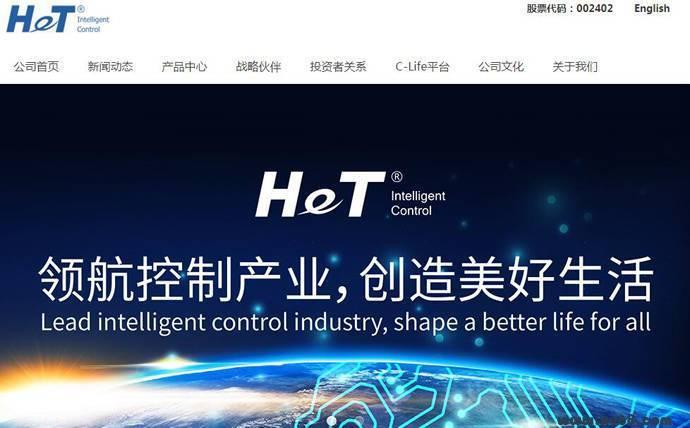 和而泰:深圳和而泰智能控制股份有限公司
