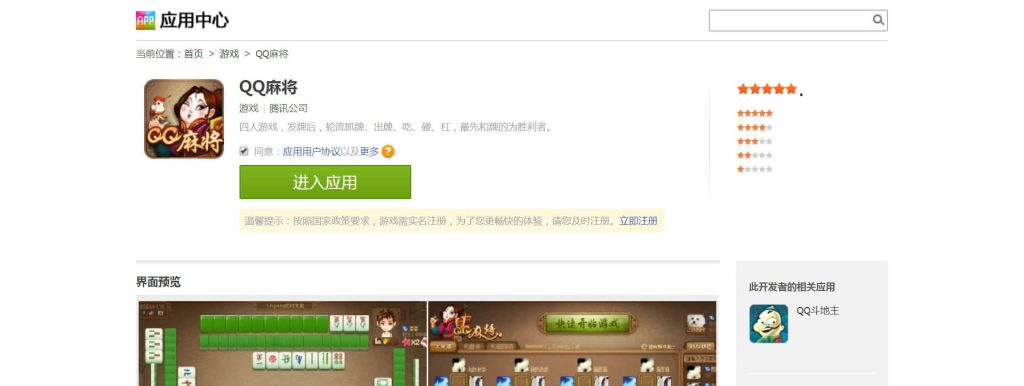 QQ麻将:腾讯棋牌在线麻将游戏