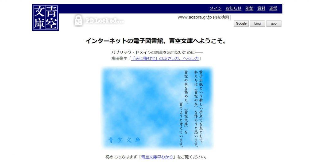青空文库:Aozora Bunko日本文学作品