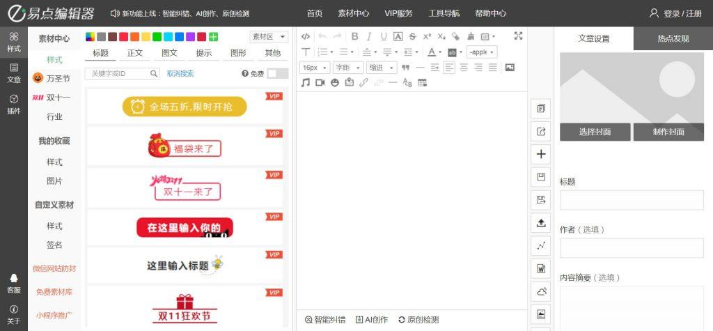 易点编辑器:微信公众号内容排版编辑神器