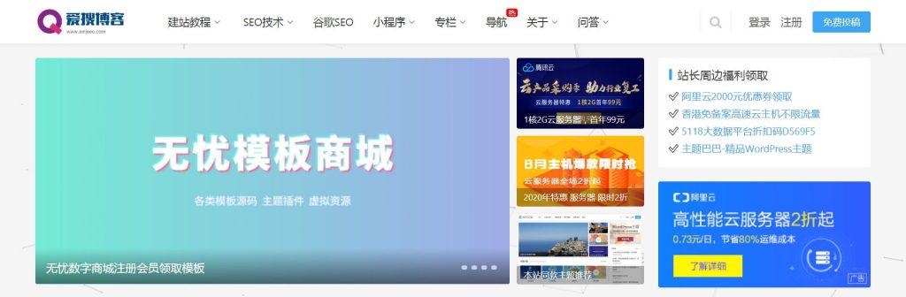 爱搜博客:无忧白帽SEO技术分享