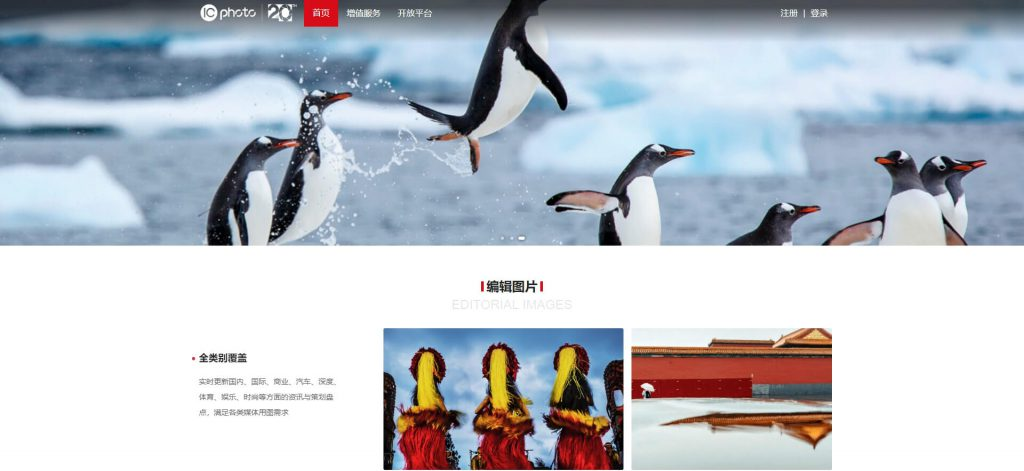 IC photo:东方IC视觉整合营销平台