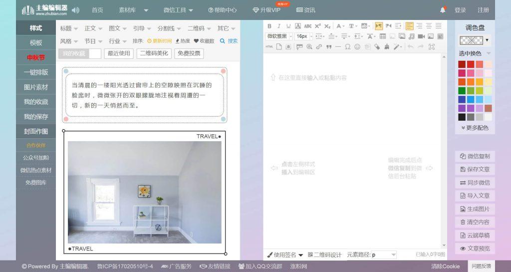 主编编辑器:微信公众平台在线编辑排版工具