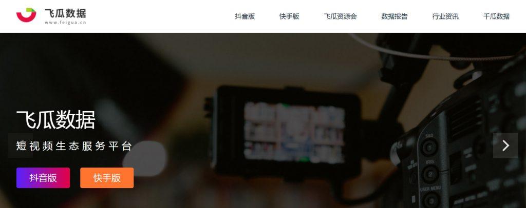 飞瓜数据:短视频权威数据分析平台