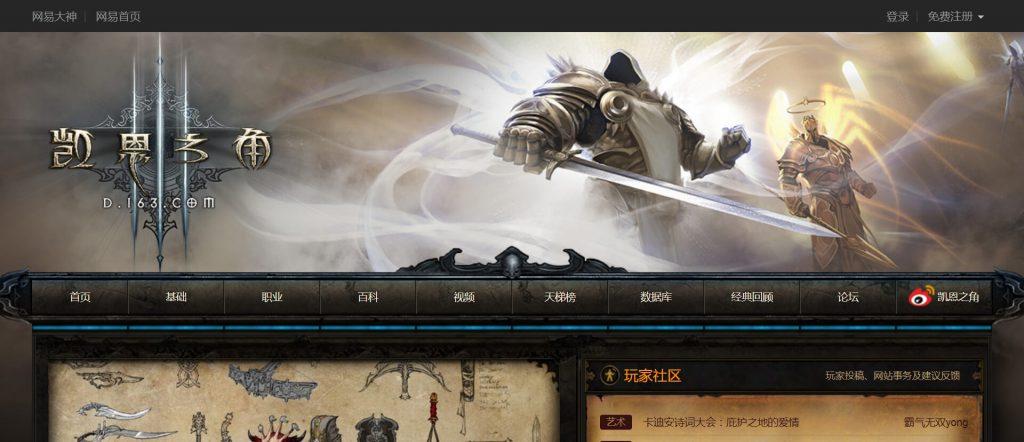 凯恩之角:Diablo暗黑破坏神中文游戏