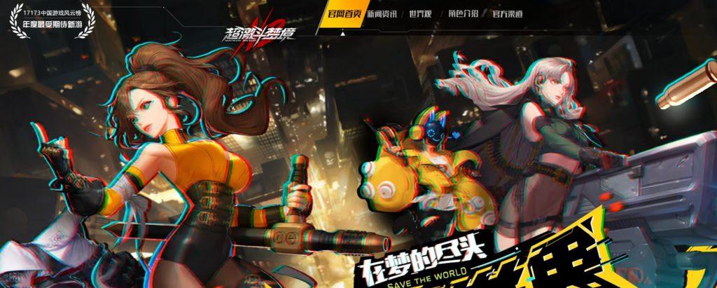 超激斗梦境:网易无限流动作游戏