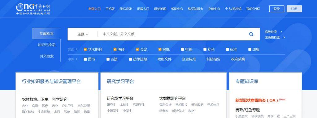中国知网:中国学术论文文献数据