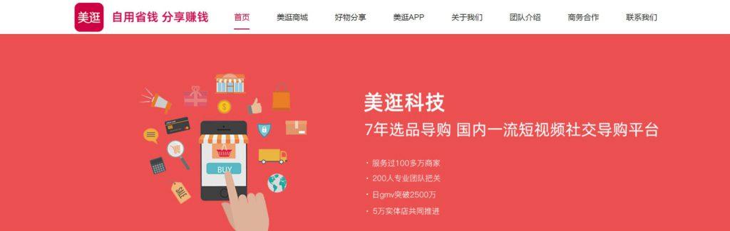 美逛:短视频社交电商导购返利平台