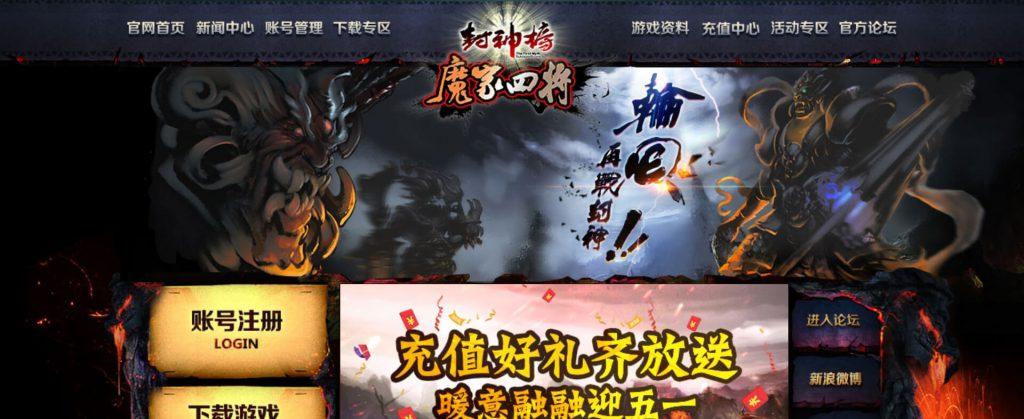封神榜OL:神话玄幻RPG网游