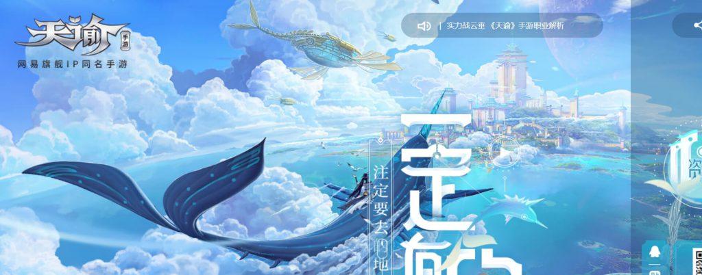 天谕手游:东方幻想RPG战斗手游