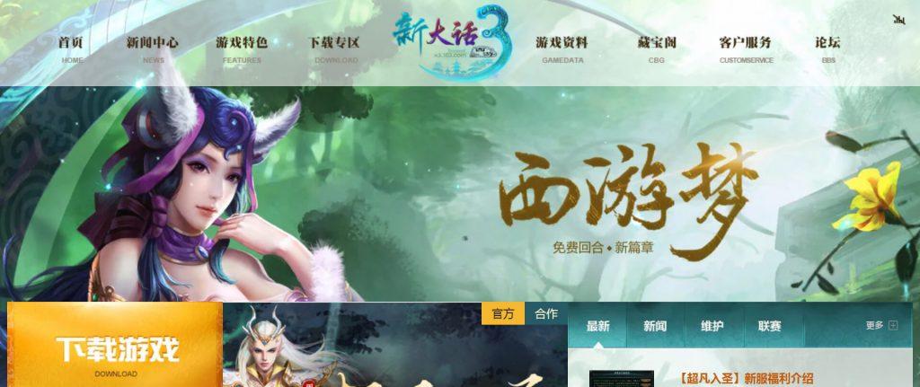 新大话西游3:免费版唯美回合制网游