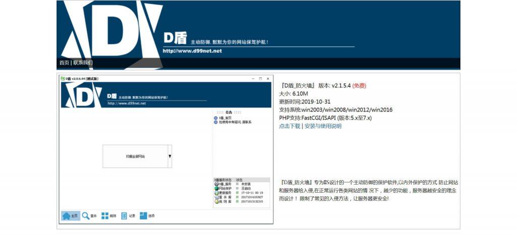 D盾:IIS防火墙和webshell查杀